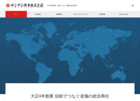 sanden-shoji.co.jp