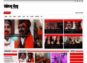 sandhyadesh.com