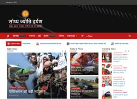 sandhyajyotidarpan.com