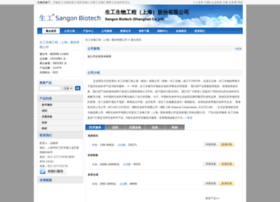 sangon.bioon.com.cn