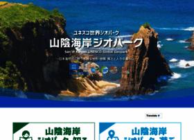 sanin-geo.jp