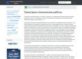 sanitarywork.ru