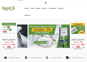 sanitek.com.ua