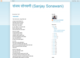 sanjaysonawani.blogspot.in