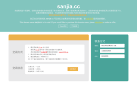 sanjia.cc