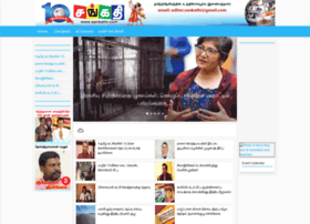 sankathi.com