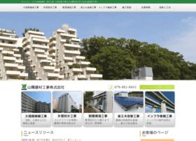sanken-koji.co.jp