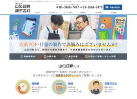 sankoh-print.co.jp