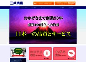sankyo-shodoku.com