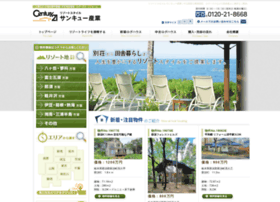 sankyu-resort.com