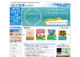 sanseido-publ.co.jp