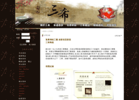 sanshe.com.tw