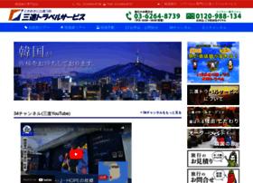 sanshin-travel.com