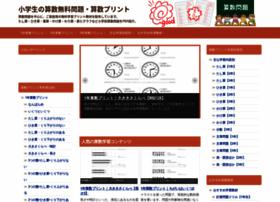 sansu.bookmarks.jp