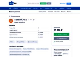 santehh.ru