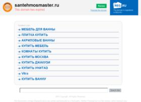 santehmosmaster.ru