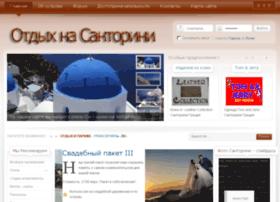 santorinigreece.ru