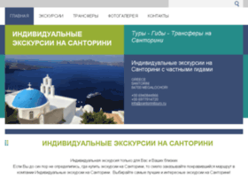 santorinitours.ru