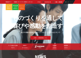 sanwa-corp.co.jp