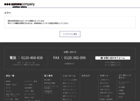 sanwacompany.co.jp