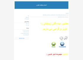 sanyasin3.blogfa.com