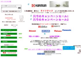 sanyu-gas.com