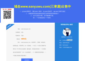 sanyuwu.com