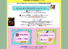 sanzyutsuman.xsrv.jp