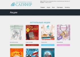 sapfir42.ru