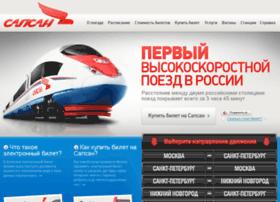 sapsan-bilet.ru