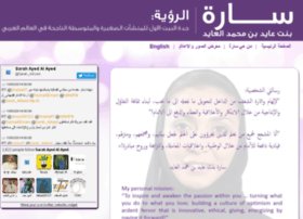 sarahalayed.com