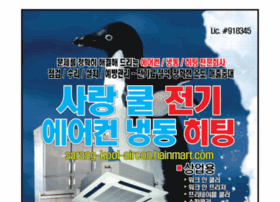 sarang-kool-aircon.haninmart.com
