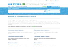 saransk.mirstroek.ru