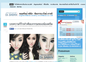 saransurgery.com