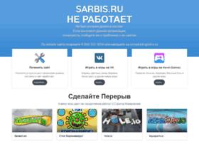 sarbis.ru
