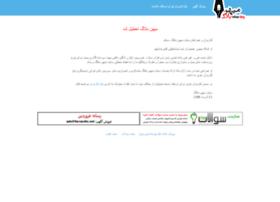 sarokhzr.mihanblog.com