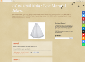sarvottam-marathi-vinod.blogspot.com