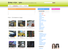 sastezianiq-v-grada.flash-igri.com