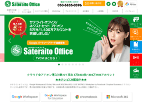 sateraito-apps-browser.appspot.com