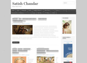 satishchandar.com