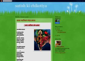 satishkichikotiya.blogspot.com