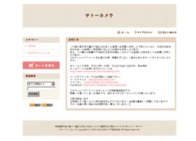 satocame.shop-pro.jp