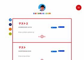 satonao.com