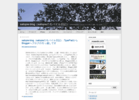 satopie.typepad.jp