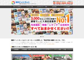 satsuei.net