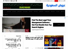 saudi-offers.net