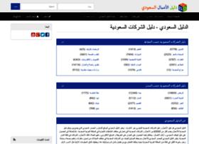 saudibusiness.directory
