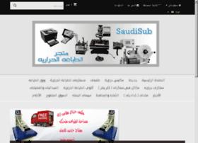 saudisub.com
