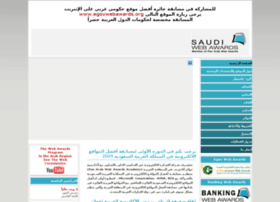 saudiwebawards.org
