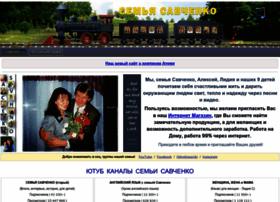savchenkofamily.com